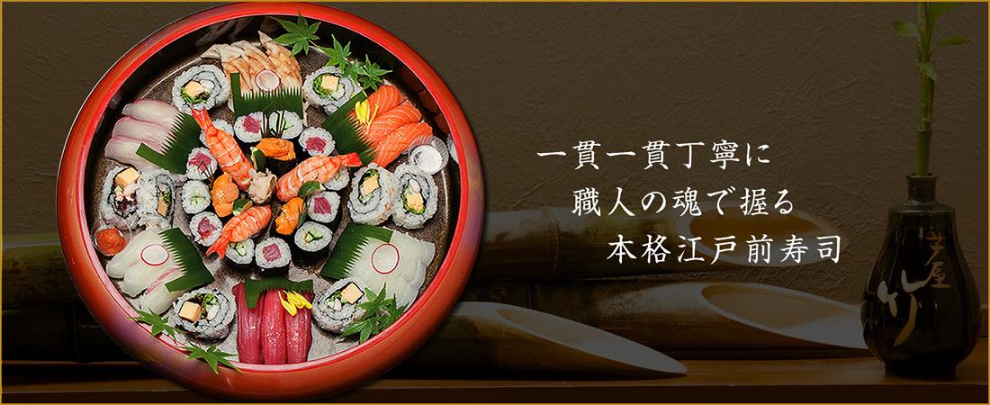 一貫一貫丁寧に職人の魂で握る本格江戸前寿司